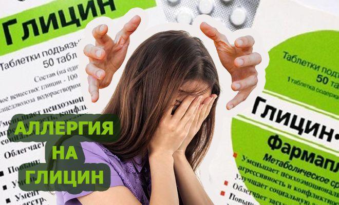 Аллергия на Глицин