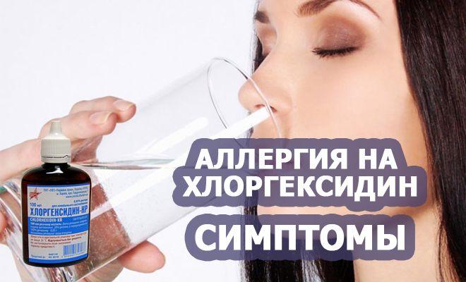 Аллергия на Хлоргексидин - симптомы