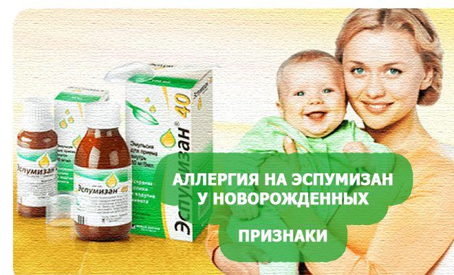 Аллергия на Эспумизан у новорожденных - признаки