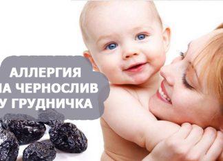Аллергия на чернослив у грудничка