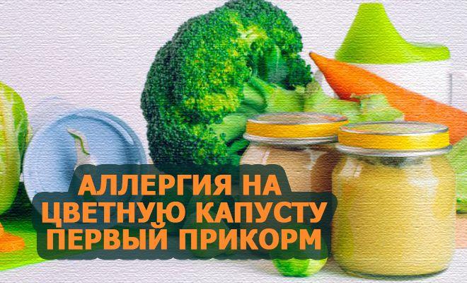 Аллергия на цветную капусту - первый прикорм
