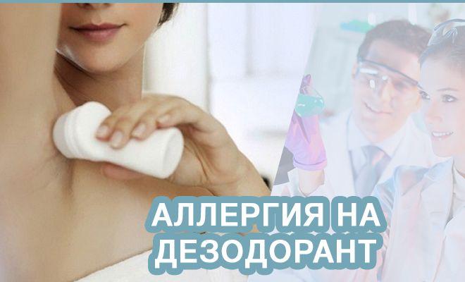 Аллергия на дезодорант