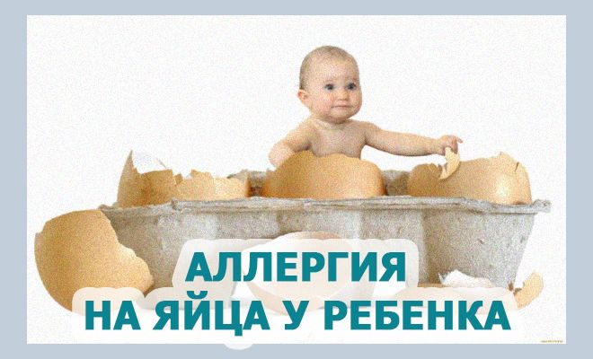 Аллергия на яйца у ребенка