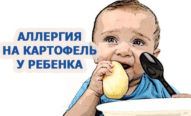 Аллергия на картофель у ребенка