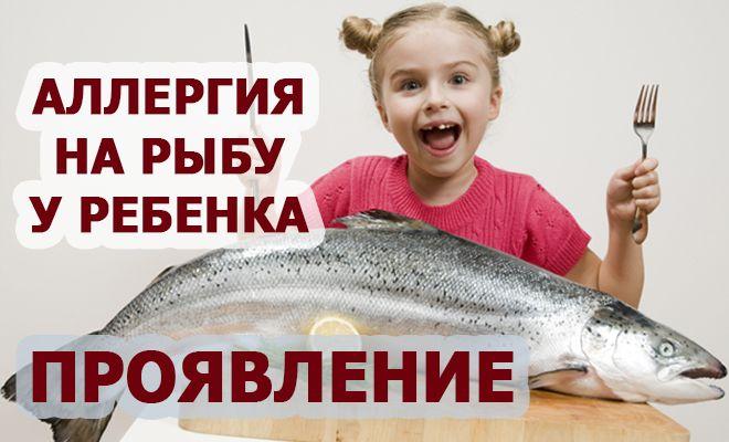 Аллергия на рыбу у ребенка - проявление