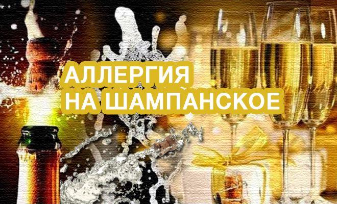 Аллергия на шампанское