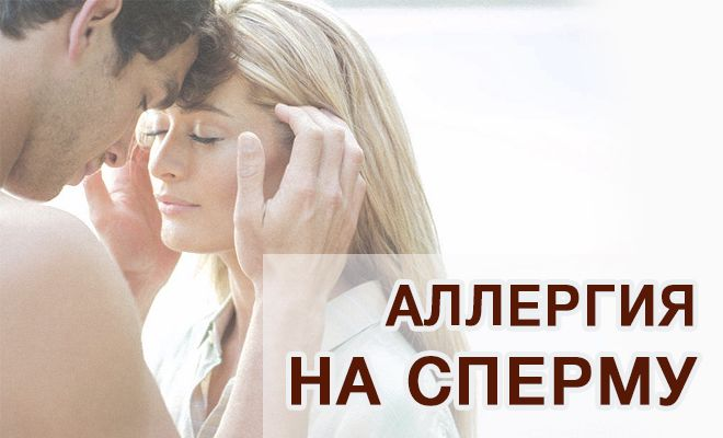 Аллергия на сперму