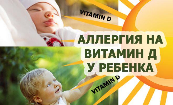 Аллергия на витамин Д у ребенка