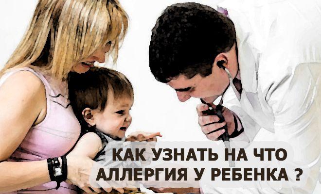 Как узнать на что аллергия у ребенка?