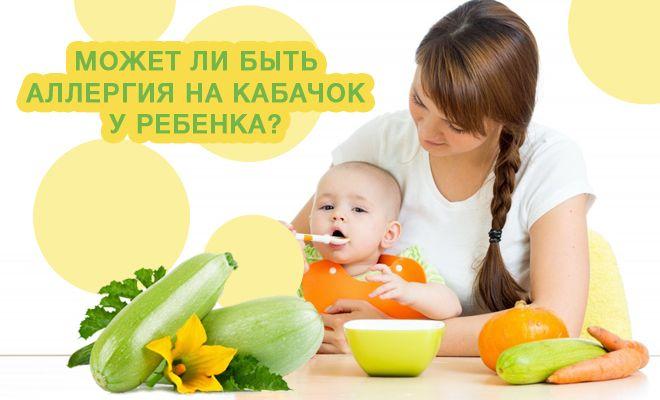 Может ли быть аллергия на кабачок у ребенка
