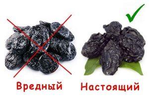 Выбор чернослива
