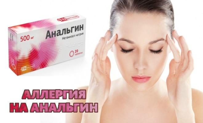 Аллергия на Анальгин