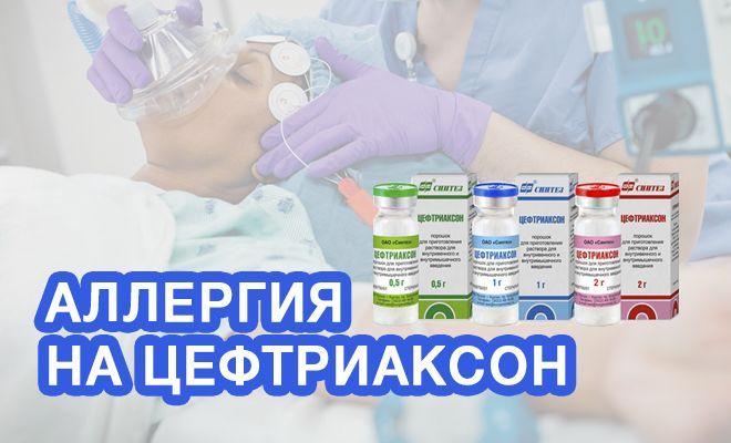 Аллергия на Цефтриаксон