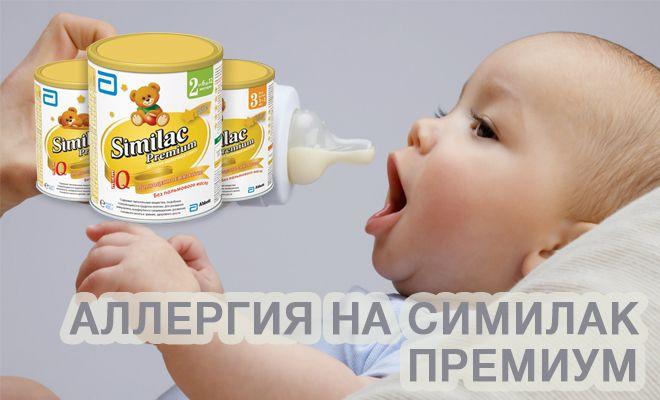 Аллергия на Симилак премиум