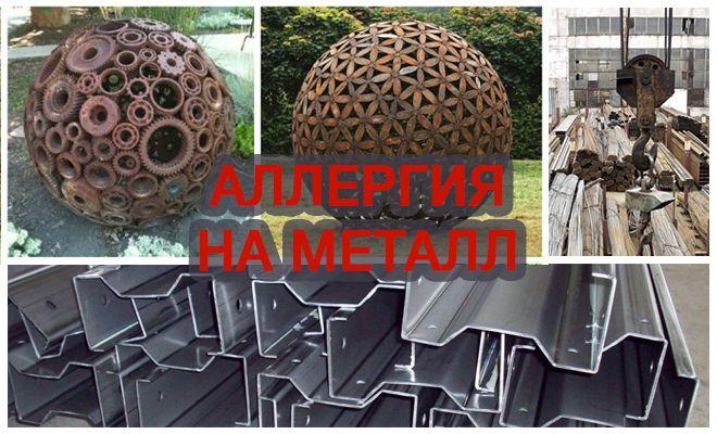 Аллергия на металл