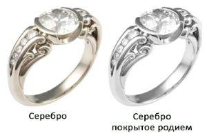 покрытое-родием-серебро