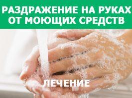 Раздражение на руках от моющих средств