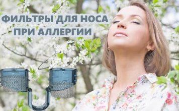 Фильтры для носа при аллергии