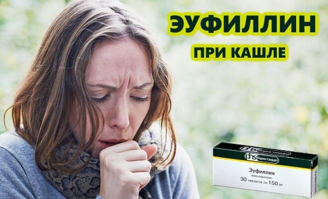 Эуфиллин при кашле