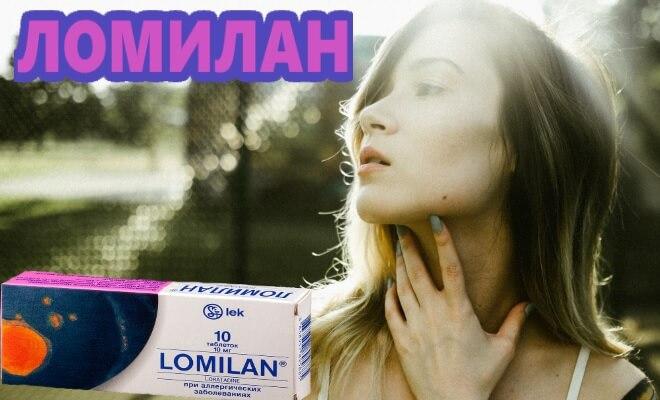 Ломилан