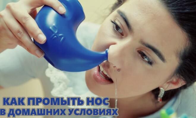 Как в домашних условиях промыть нос