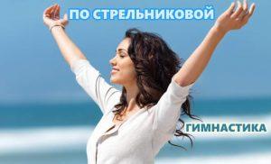 По Стрельниковой гимнастика
