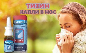 Тизин - капли в нос