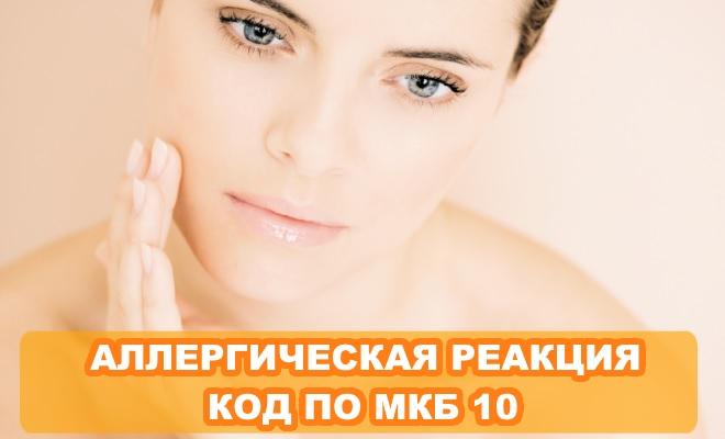 Аллергическая реакция - код по МКБ 10
