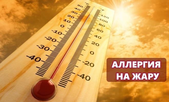 Аллергия на жару