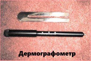 Дермографометр