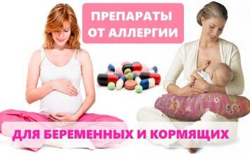 Препараты от аллергии для беременных и кормящих