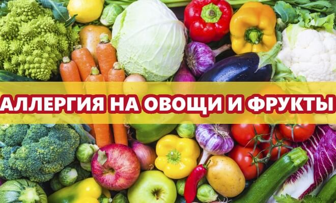Аллергия на овощи и фрукты