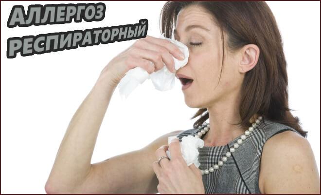 Аллергоз респираторный