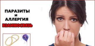 Паразиты и аллергия - взаимосвязь
