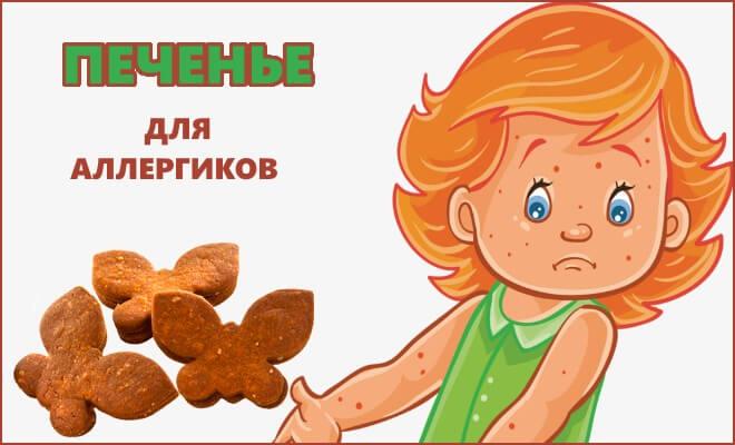 Печенье для аллергиков