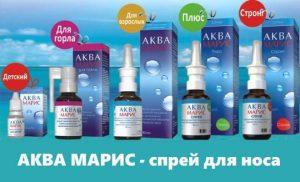 Аква Марис - спрей для носа