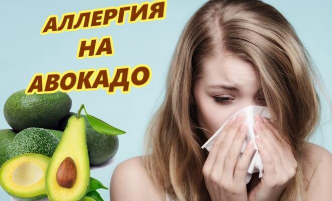 Аллергия на авокадо