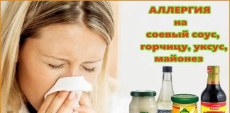 Аллергия на соевый соус, горчицу, уксус, майонез