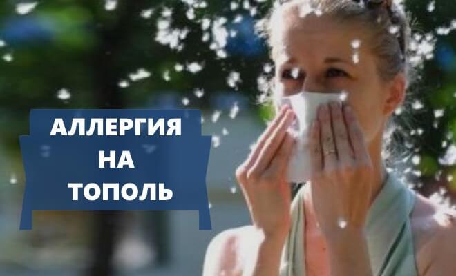 Аллергия на тополь