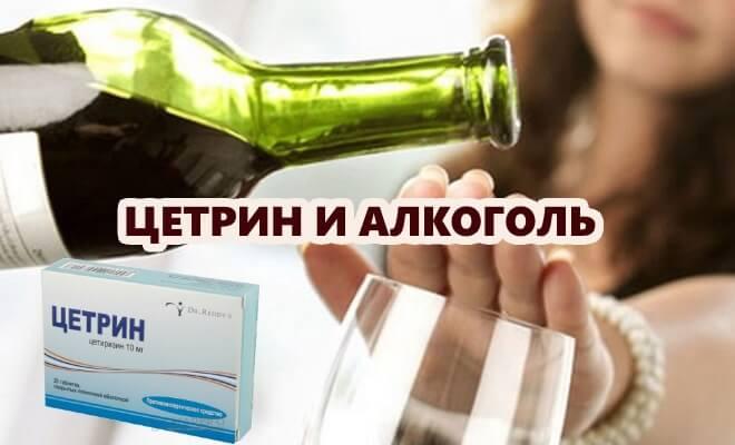 Цетрин и алкоголь