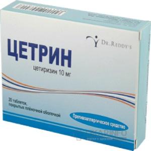 Цетрин в таблетках