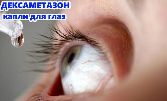 Дексаметазон - капли для глаз