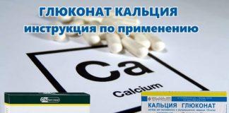 Глюконат кальция - инструкция по применению