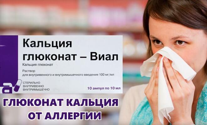 Глюконат кальция от аллергии