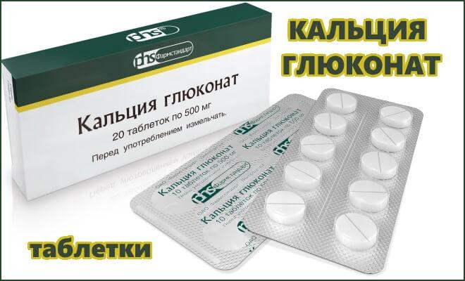 Кальция Глюконат в таблетках