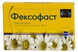 Таблетки Фексофаста