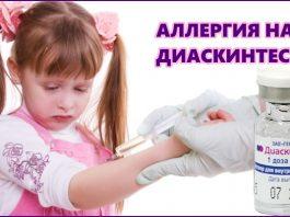 Аллергия на Диаскинтест
