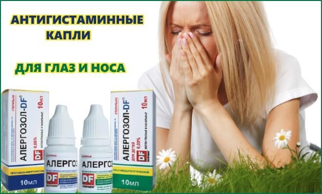 Антигистаминные капли для глаз и носа