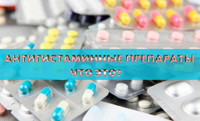 Антигистаминные препараты - что это?