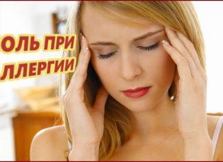 Боль при аллергии